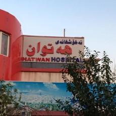 Hatwan-Private-Hospital.jpg