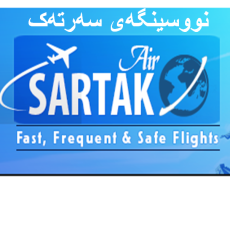 sartek-travel-ltd.png