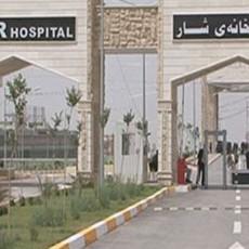 shar-hospital.jpg